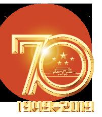 70周年华诞