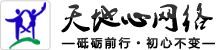 深圳响应式网站建设_网络营销优化培训公司_开发制作设计【天地心】_我们只为品质而生