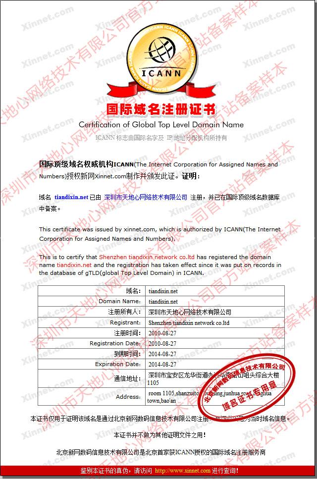 深圳网络公司天地心网络域名证书