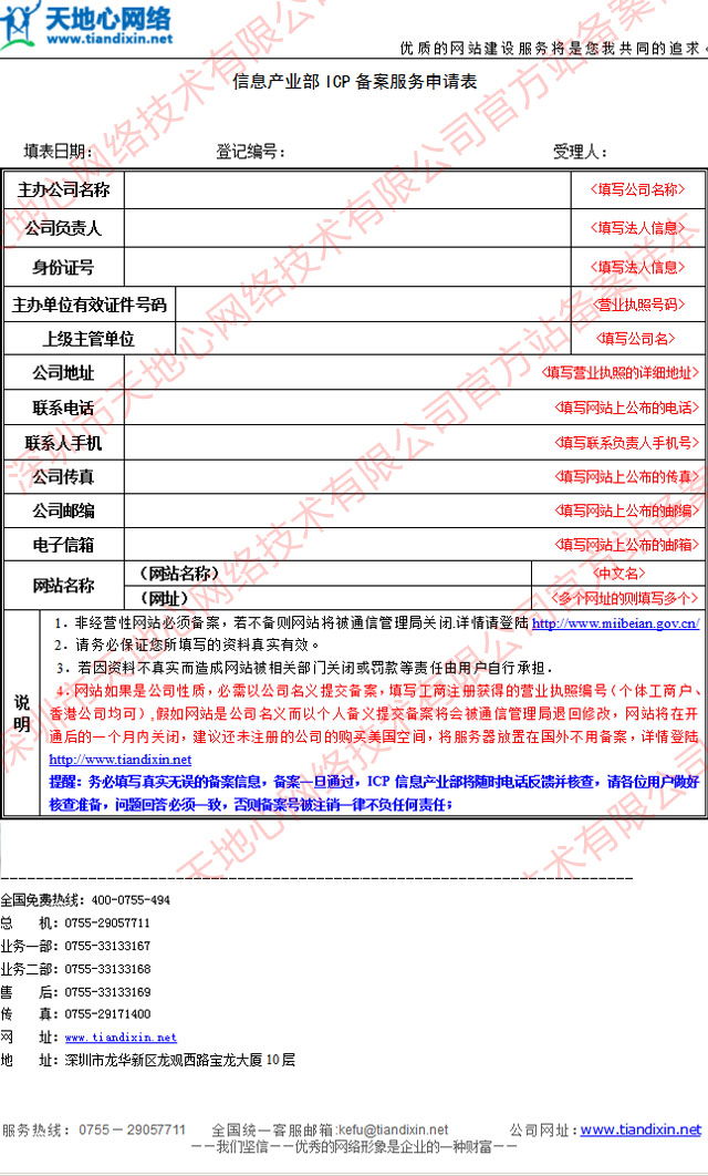 信息产业部ICP备案服务申请表