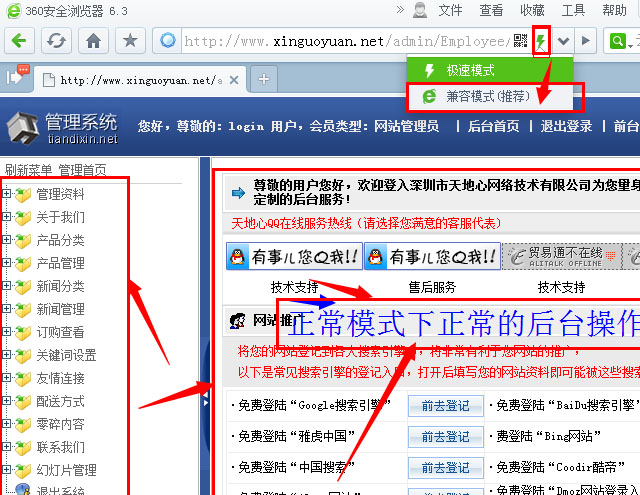 深圳网络公司教您360浏览器兼容性问题解决